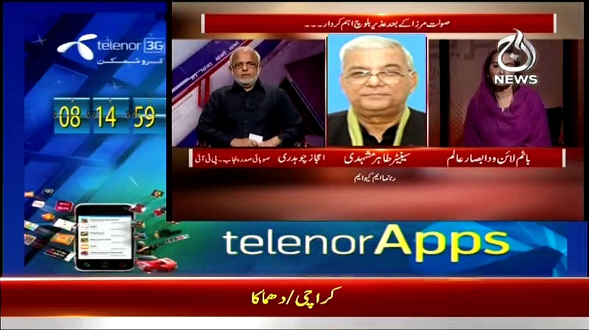 Bottom Line With Absar Alam - 20th March 2015