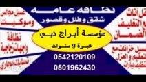 شركة كشف تسربات المياه بالرياض 0542120109 حصن الرياض
