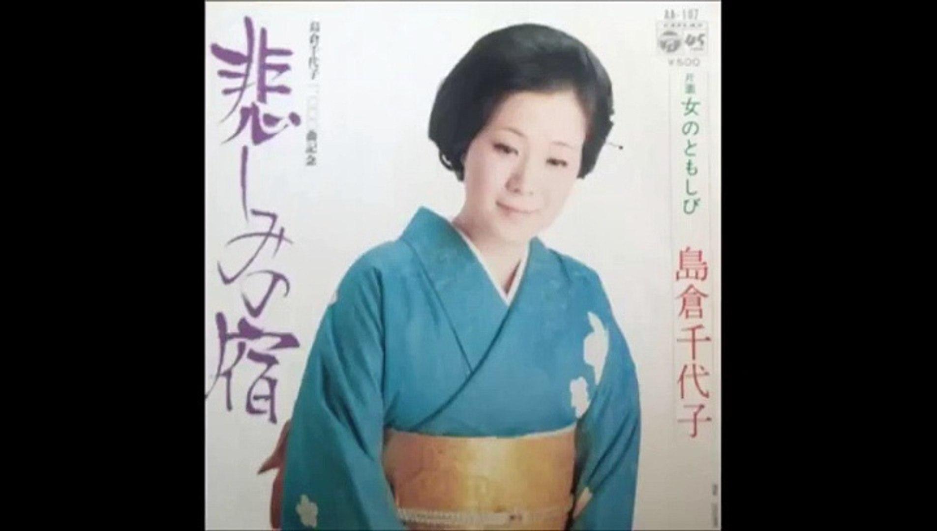 千代子 島倉