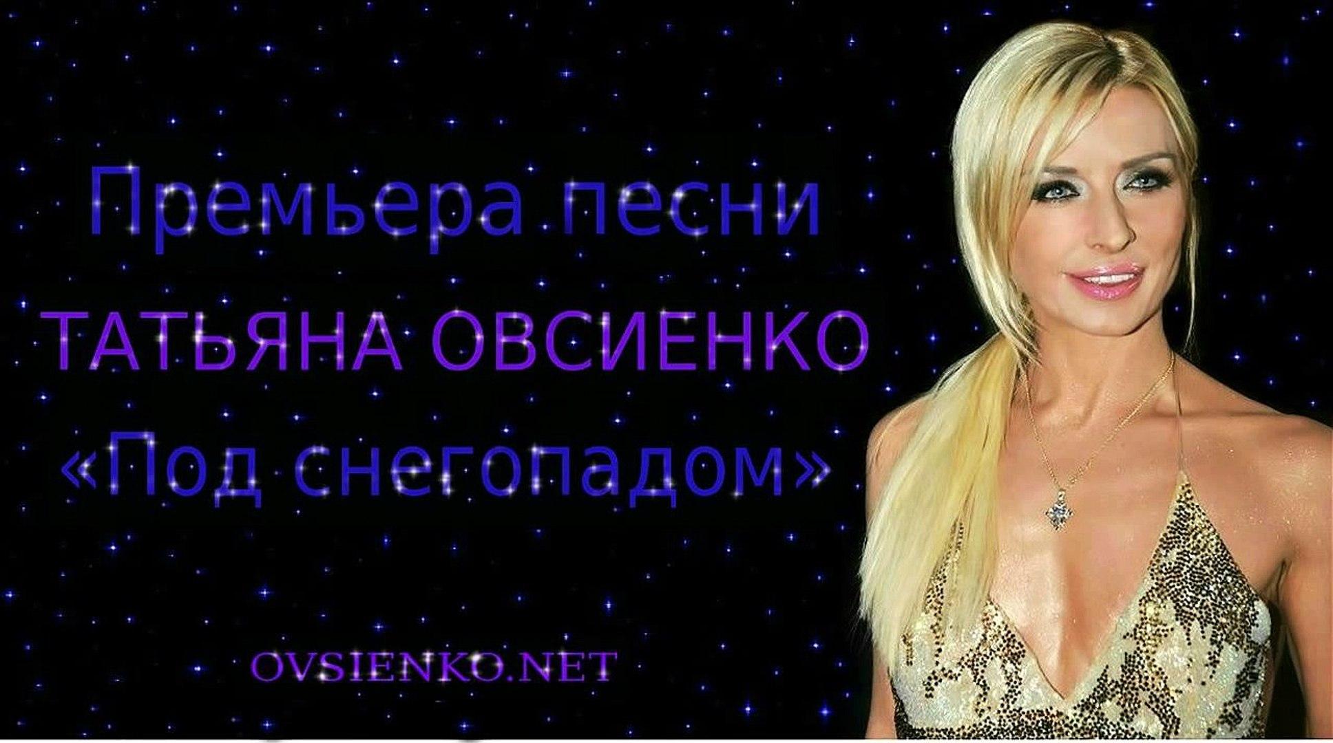 Татьяна Овсиенко «Под снегопадом» (Премьера - 2014 год).