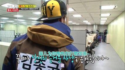 奔跑男女 Running Man 20150322 Ep239 成始? 金東賢 Part 2