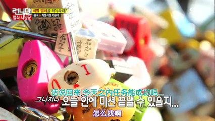 奔跑男女 Running Man 20150322 Ep239 成始? 金東賢 Part 1
