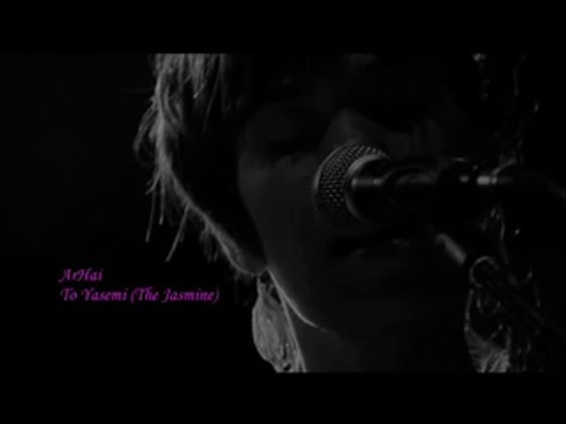 Arhai - To Yasemi (The Jasmin)