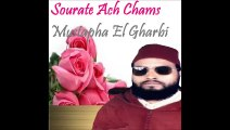Sourate Ach Chams (91) Mustapha El Gharbi