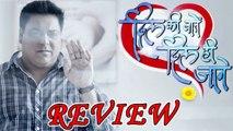Dil Ki Baatein Dil Hi Jaane'   REVIEW   Must Watch   Sony TV