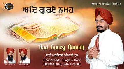 Aise Gur Kau Bal Bal Jaiye | Bhai Arvinder Singh JI Noor | Shabad Gurbani | Kirtan | HD