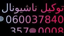 فروع صيانة ثلاجات ناشيونال 01060037840 | ميدان الحصرى | 0235699066 وكلاء غسالات اطباق ناشيونال مصر