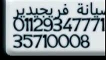 خدمات صيانة ثلاجات فريجيدير 01129347771 (( حى المنيل )) 0235710008 توكيل غسالات فريجيدير