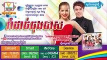 រាំដាច់ធុងបាស - ឆន សុវណ្ណរាជ -u0026 ពេជ្រ សោភា - RHM CD Vol 528 - Khmer Song New  Year 2015