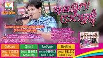 អូនអ៊ូកប្រពន្ធខ្ញុំ - ព្រាប សុវត្ថិ - RHM CD Vol 524 - Khmer Song New Year 2015
