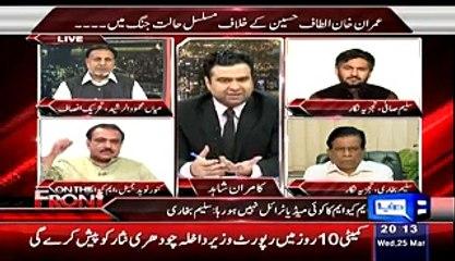 Establishment And Imran Khan Has Been Turning The Impact Of Operation On MQM � Kawar Naveed