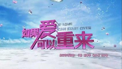 如果愛可以重來 第27集 If Love Can be Repeated Ep27