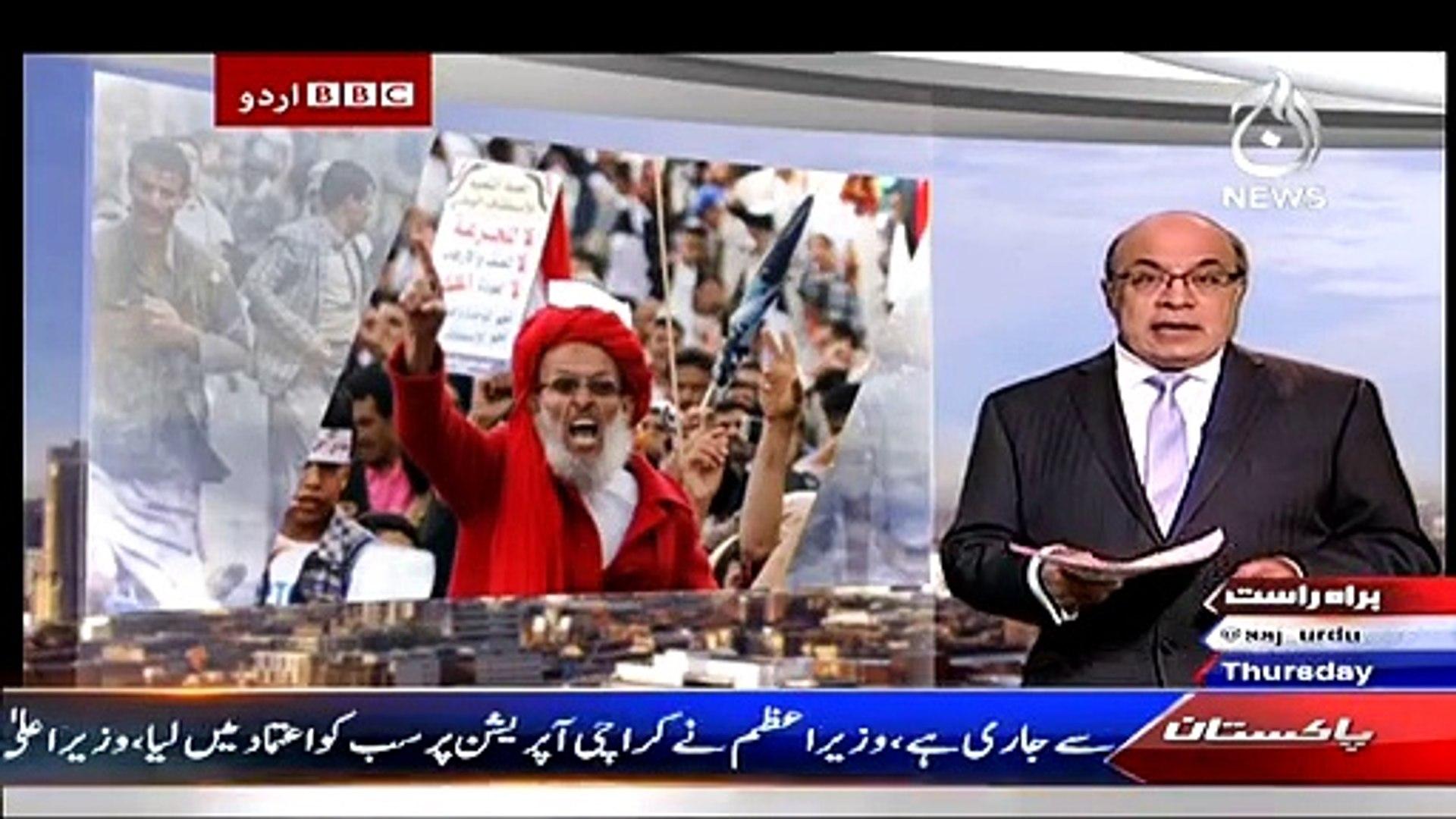 Bbc Urdu Sairbeen On Aaj News ~ 26th March 2015 - Live Pak News