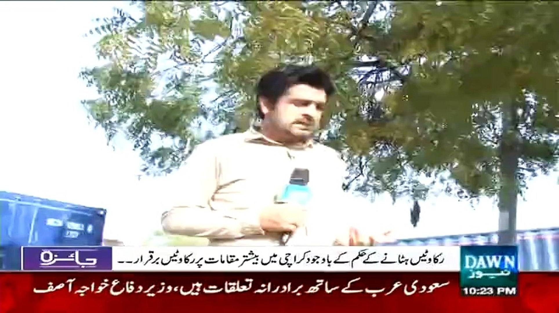 Jaiza (Security Barriers Hata Dain Par Security Ki Zamanat Kun Day Ga) - 26th March 2015