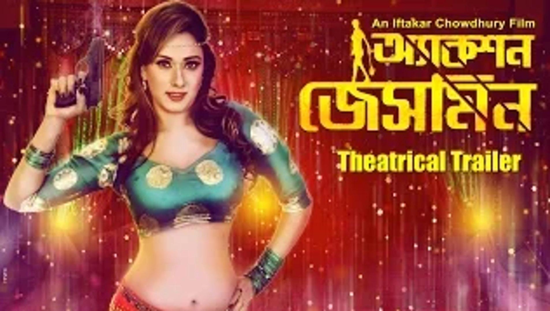 Action Jasmine (2015) - Theatrical Trailer - Bengali Movie - Bobby ...