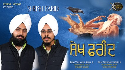 Aaj Milawa Shaikh Farid | Bhai Vikramjit Singh Ji | Gurdaspur Wale | Gurbani Shabad | kirtan | HD