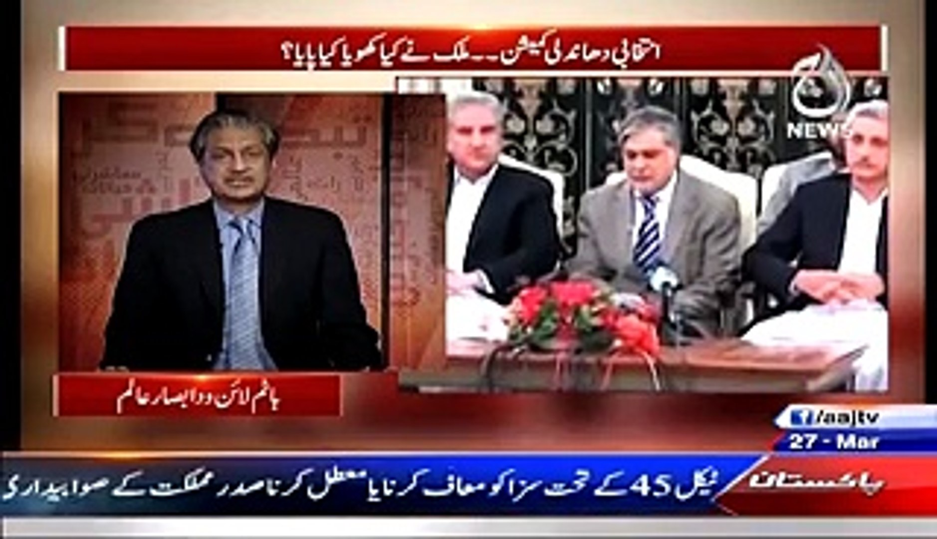 Bottom Line With Absar Alam ~ 27th March 2015 - Live Pak News