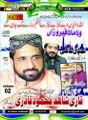 Allah Ho Jala Jalal Ho  (Hamd) Qari Shahid