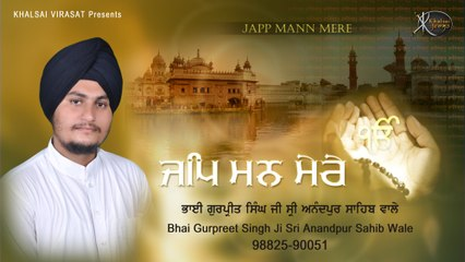 Mere Sahiba | Bhai Gurpreet Singh Ji | Sri Anandpur Sahib wale | Shabad Gurbani | kirtan | HD