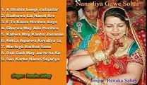 Nanadiya Gawe Sohar - Super Hit Vivah Geet Junk Box - Renuka Sahay