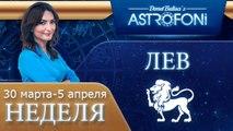 Лев: Aстрологический прогноз на неделю 30 марта - 5 апреля 2015 года