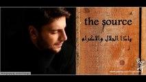 يا ذا الجلال والاكرام للفنان سامي يوسف  2013