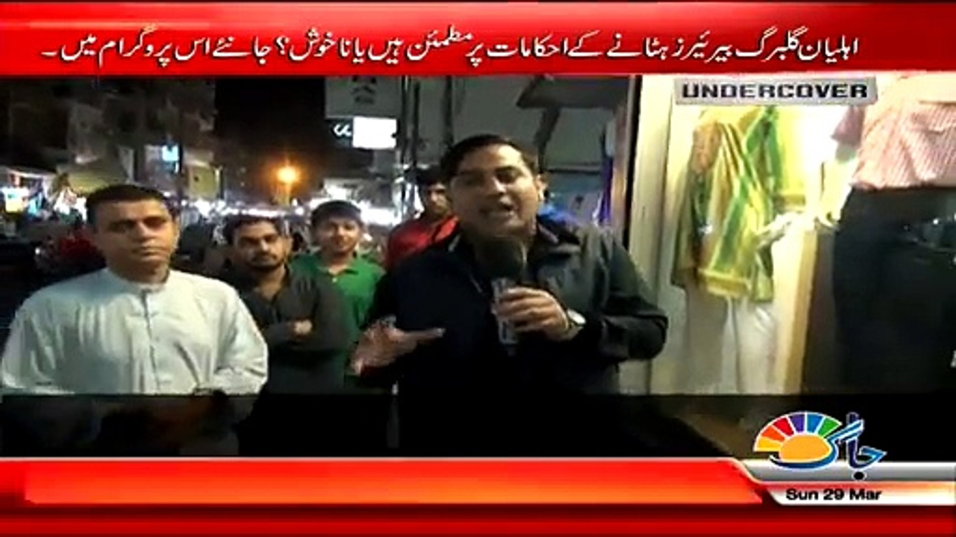 Undercover (Karachi- Operation Continues But Barriers Are Still There) – 29th March 2015