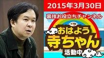 安達誠司 おはよう寺ちゃん活動中 2015年3月30日(月)