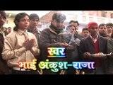 Holi Ankush Raja Ke | Ankush Raja | Bhojpuri Holi Song | Casting