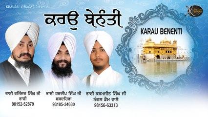 Karo Benanti | Bhai Rajinder Singh Ji Rahi | Sri Anandhpur Sahib Wale | Shabad Gurbani | Kirtan | HD
