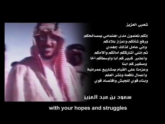 وثائقي قصير عن الملك سعود بن عبدالعزيز آل سعود