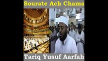 Sourate Ach Chams - Tariq Yusuf Aarfah