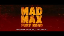 MAD MAX: Ο ΔΡΟΜΟΣ ΤΗΣ ΟΡΓΗΣ 3D (Mad Max: Fury Road 3D) Υποτιτλισμένο trailer C