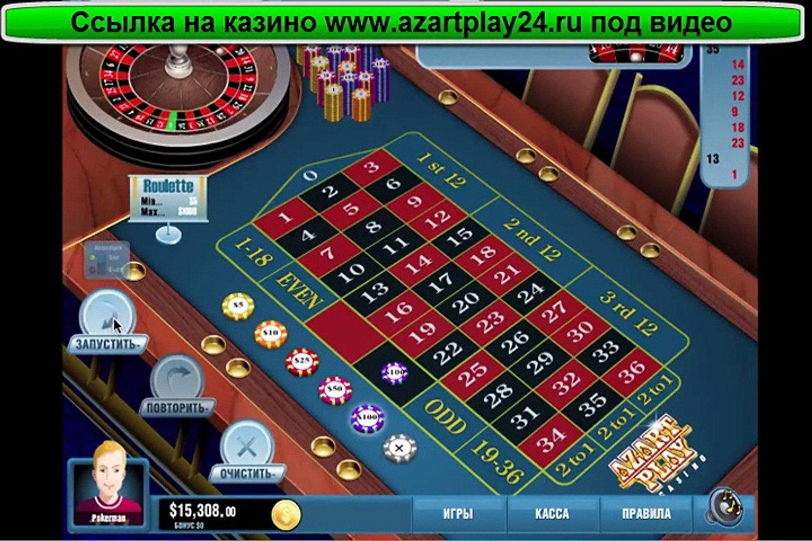 Казино азарт плей играть онлайн бесплатно марафон казино играть онлайн