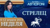 Стрелец: Aстрологический прогноз на неделю 6 - 12 апреля 2015 года