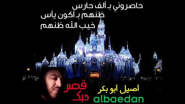 أصيل أبو بكر قصر حبك فيديو Dailymotion