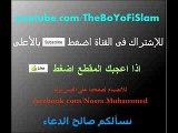مؤثر جدا الشيخ فارس عباد سورة البقرة.....Fares Abbad sourat Al-Baqara