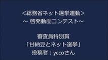【2013.7.5】総務省ネット選挙運動啓発動画コンテスト~審査員特別賞「甘納豆とネット選挙」