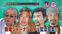 【たかじんNOマネーBLACK 】戦場ジャーナリスト ぶっちゃけ討論会 2015.04.04