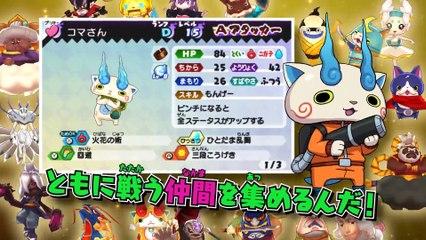 Annonce du jeu de Yokai Watch Busters