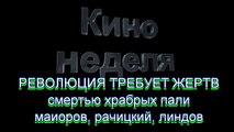 КиноНеделя -34- документальный фильм HD 7427-1919