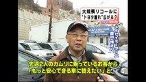Japanese News regarding Toyota Recall - Hiroshi Toyoda of Meisei Motors