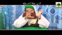 Sawab Milay Ga Ya Gunah Milay Ga - Short Clip - Maulana Ilyas Qadri