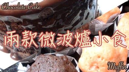 Ding Ding // 兩款微波爐小食(Chocolate Cake&Muffin)