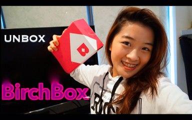 ♔Unbox BirchBox- 拆拆箱