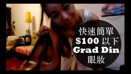 100元以下,快速又简单的毕业晚宴眼妆