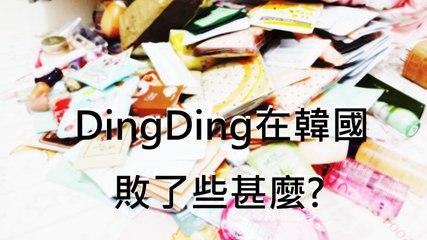 DingDing在韓國敗了些甚麼? + ♥2,000 Subscribers GIVEAWAY!♥