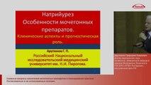 Сложные вопросы назначения диуретиков в повседневной практике.  Арутюнов Г.П. 2014