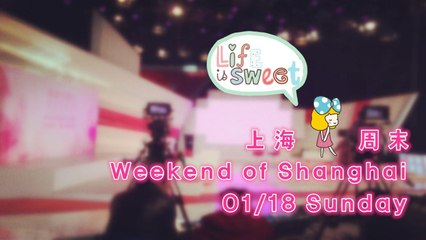 【上海周末Weekend of Shanghai-01/18Sunday】