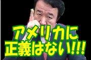 アメリカが原爆を使った本当の理由が胸糞悪すぎだわ    青山繁晴 日本では重要視されない東京裁判の実態を暴露!!!!!オバマ失墜寸前の原因も第2次世界大戦にあった!!!!!!